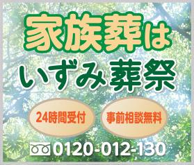 家族葬はいずみ葬祭(24時間受付・事前相談無料)電話:0120-012-130