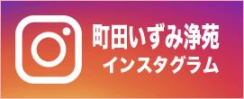 町田いずみ浄苑のインスタグラム