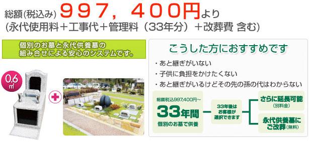 総額(税込み)997,400円より(永代使用料+工事代+管理料(33年分)+改葬費 含む)