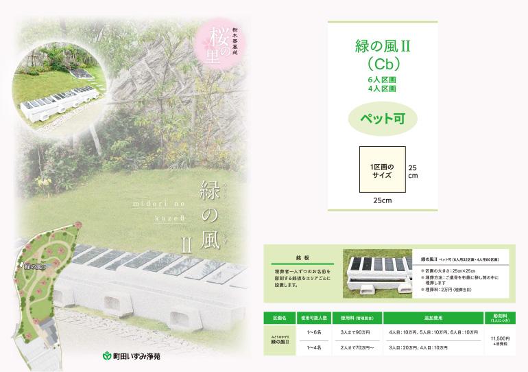 緑の風Ⅱ(6人埋葬エリア・4人埋葬エリア・全区画ペット可)