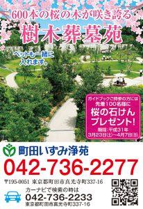 町田いずみ浄苑 樹木葬墓地